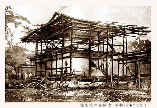 Kinkakuji following the arson