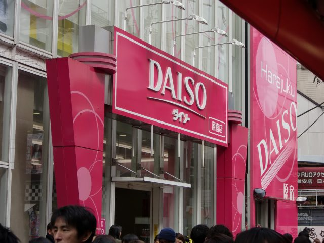 """Daiso is Japan's Dollar Store - everything there is just 100 yen, or about 90 cents when we visited. It is """"kawaii"""" (cute) central in Japan."""