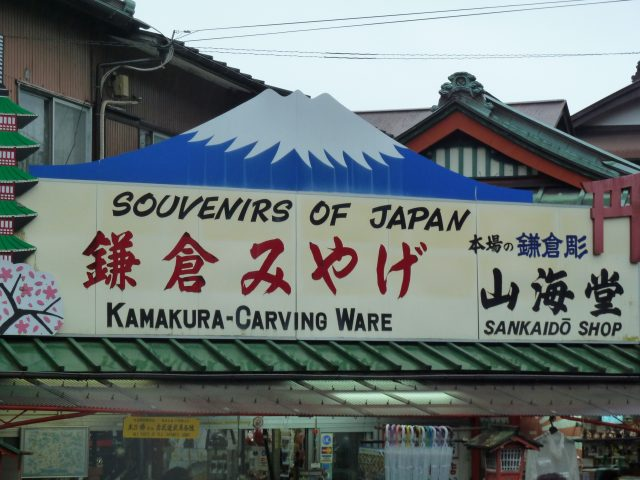 This souvenir stand was across the street from the Daibutsu. The signage includes every Japanese icon, just in case you forgot where you were (actually, Mt. Fuji can be viewed from the beach at Kamakura).