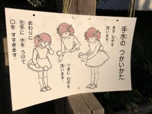 Instructions for how to purify yourself before entering a shrine
